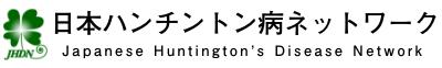 日本ハンチントン病ネットワーク